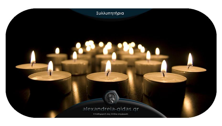 Συλλυπητήριο μήνυμα των αστυνομικών της Ημαθίας