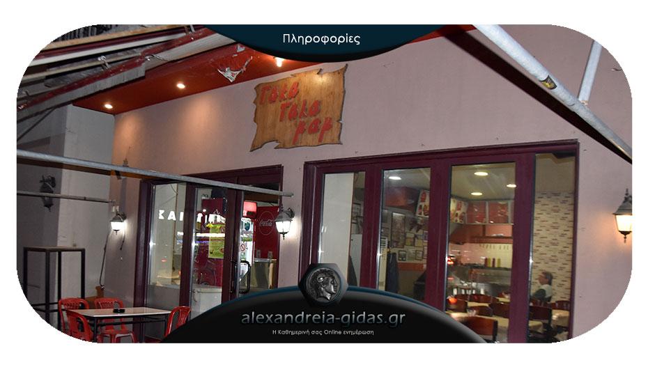 Τέλος εποχής για το ΤΑΚΑ ΤΑΚΑ ΜΑΜ στην Αλεξάνδρεια – πωλείται η επιχείρηση