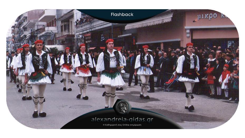 Η παρέλαση στην Αλεξάνδρεια του παρελθόντος..