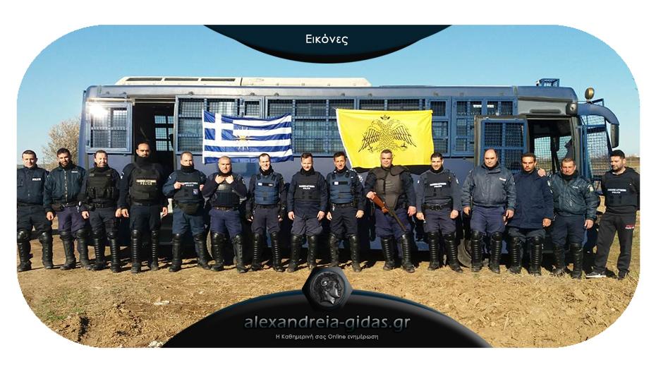 Εκείνοι δεν…μένουν σπίτι! Στο Έβρο οι αστυνομικοί της Ημαθίας!