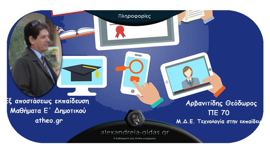 Μάθημα της 5ης Δημοτικού μέσω υπολογιστή ή κινητού από τον δάσκαλο Θεόδωρο Αρβανιτίδη!