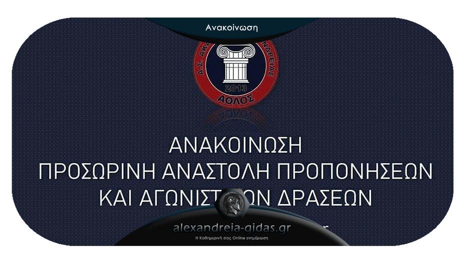 Αναστολή προπονήσεων και αγωνιστικών δράσεων του ΑΘΛΟΥ Αλεξάνδρειας