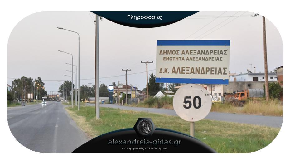 27 προσλήψεις στον δήμο Αλεξάνδρειας