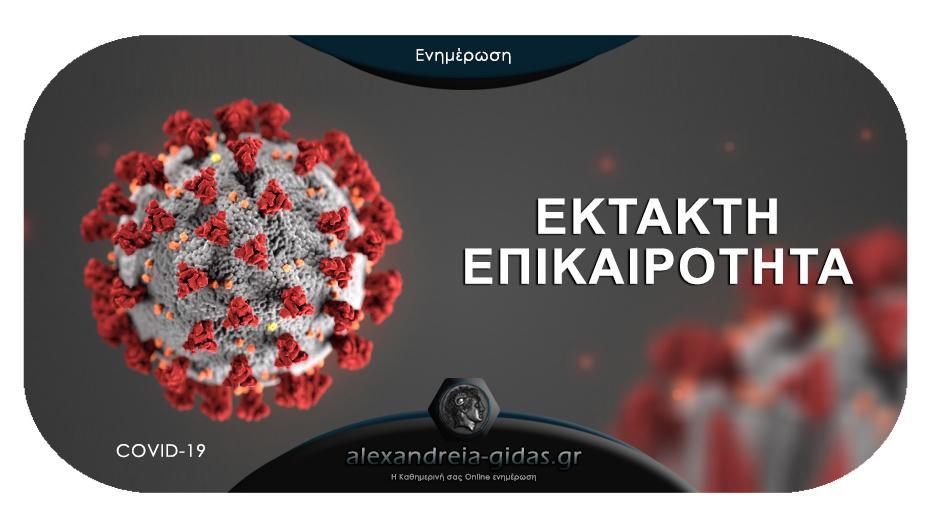ΤΩΡΑ: Βγήκε η επίσημη έκθεση για τον κορονοϊό από τον ΕΟΔΥ: Επιβεβαιώνονται Γκυρίνης-Καλαϊτζίδης