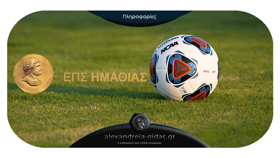 Προς αναβολή όλοι οι ποδοσφαιρικοί αγώνες της ΕΠΣ Ημαθίας