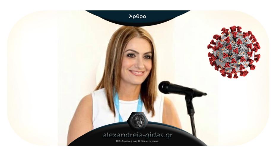 Οι επιπτώσεις του κορονοϊού στην κύηση – γράφει η γυναικολόγος της πόλης μας Μαρίνα Δημητράκη