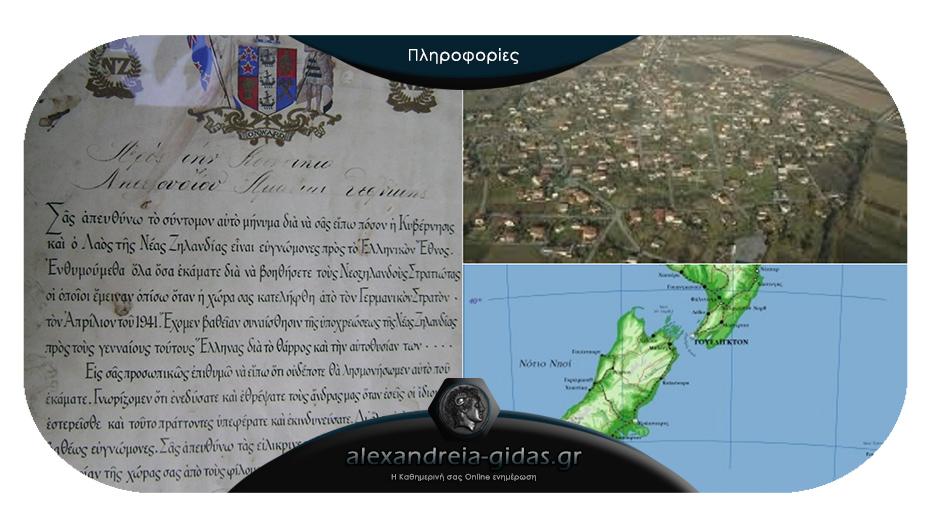Η άγνωστη ιστορία της σπουδαίας σχέσης που είχε το Νησελούδι του δήμου Αλεξάνδρειας και η Ν. Ζηλανδία!