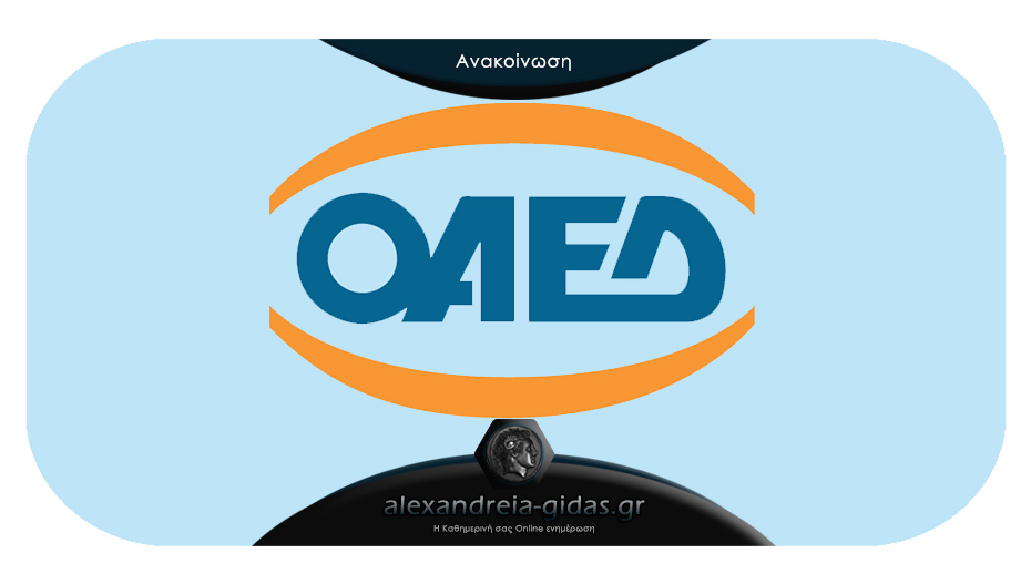 Ηλεκτρονικά οι περισσότερες υπηρεσίες του ΟΑΕΔ λόγω κορονοϊού – μόνο δύο στα γραφεία