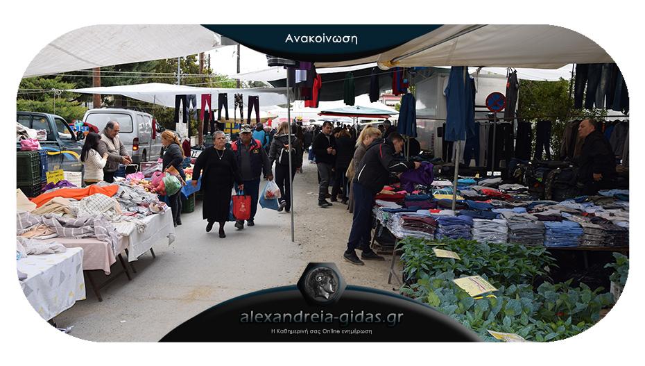 Οι έμποροι και οι παραγωγοί θα συμμετάσχουν αύριο Πέμπτη στο παζάρι της Μελίκης – όλα τα ονόματα