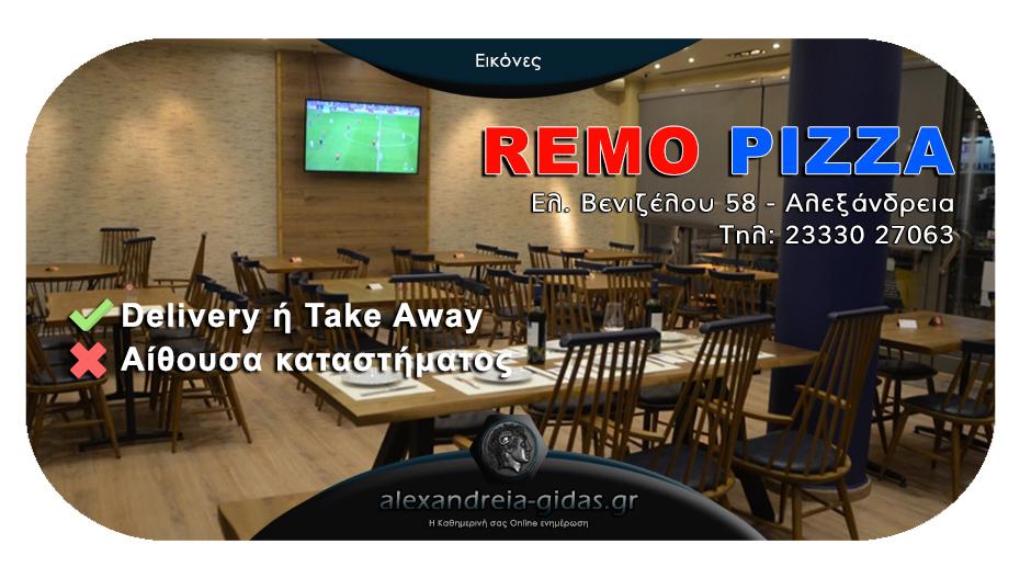 Θέλεις πίτσα ή μακαρονάδα; Καλείς στη REMO PIZZA και απολαμβάνεις μέσω Delivery ή Take Away!