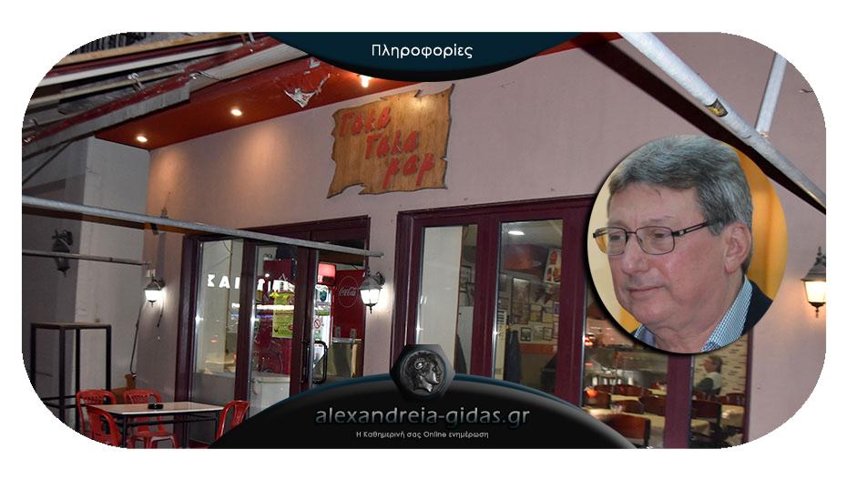 Πωλείται το ΤΑΚΑ ΤΑΚΑ ΜΑΜ στην Αλεξάνδρεια – το πρώτο φαστ φουντ που άνοιξε στην πόλη