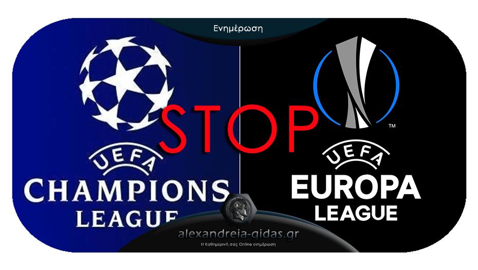 Τέλος μέχρι νεωτέρας και για Champions League και Europa League λόγω κορονοϊού