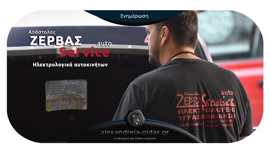 Να μην ξεχάσω να καθαρίσω και να απολυμάνω το air condition του αυτοκινήτου στον ΖΕΡΒΑ στην Αλεξάνδρεια!