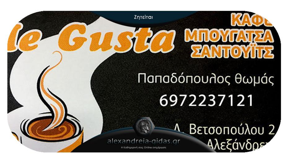 Ζητείται κοπέλα για το ME GUSTA στην Αλεξάνδρεια