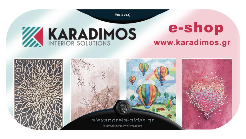 Φανταστικά καλοκαιρινά χαλιά από τον ΚΑΡΑΔΗΜΟ και το ηλεκτρονικό κατάστημα KARADIMOS.GR!