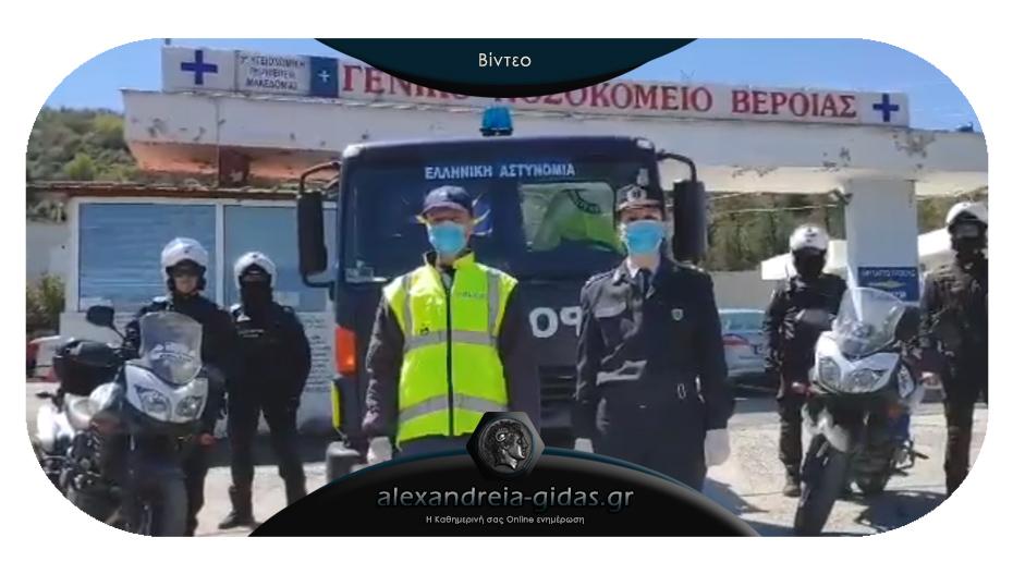 Οι αστυνομικοί της Ημαθίας έστειλαν το δικό τους μήνυμα από το Νοσοκομείο Βέροιας!