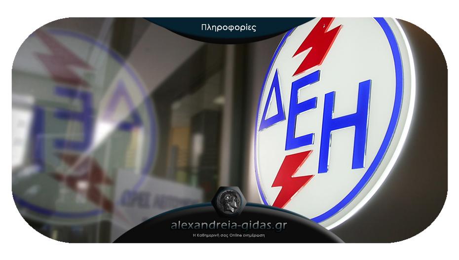 Θέσεις εργασίες στον Υδροηλεκτρικό Σταθμό της ΔΕΗ στην Ημαθία