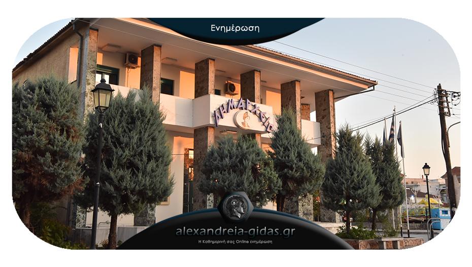 Κεκλεισμένων των θυρών με 7 θέματα την Τρίτη η Οικονομική Επιτροπή του δήμου Αλεξάνδρειας