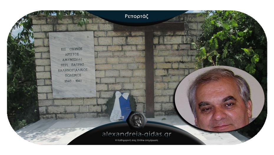 Ο δικός μας Κατσίφας – ρεπορτάζ του Δημήτρη Τοπάλη
