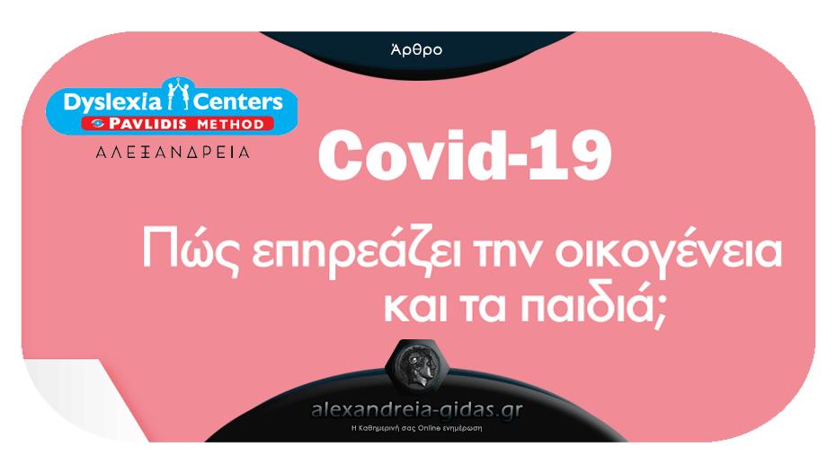 Πώς ο Covid 19 επηρεάζει την οικογένεια και τα παιδιά και πώς μπορούμε να το χειριστούμε;