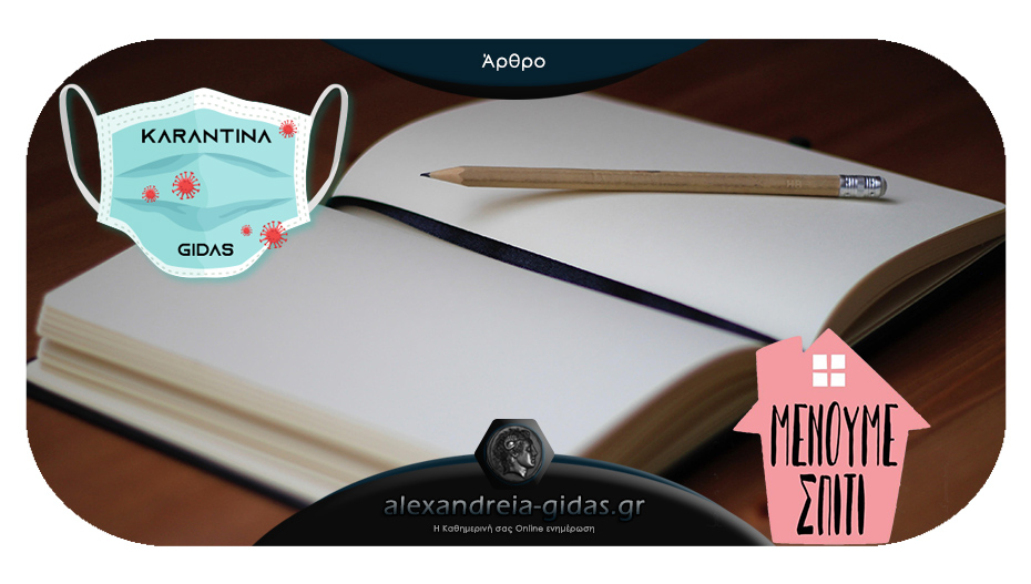 Καραντίνα – Γιδάς: Ημερολόγιο καραντίνας 2020 – τι, πώς και γιατί;