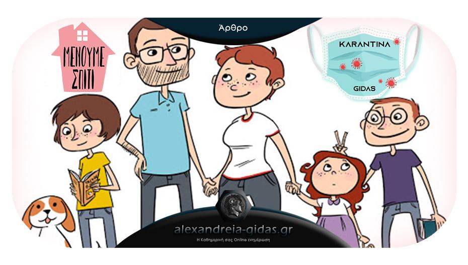 Καραντίνα – Γιδάς :  Καθημερινές συμβουλές και δραστηριότητες για γονείς και παιδιά όσο #μένουμεσπίτι