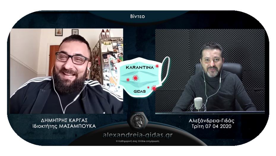 Καραντίνα – Γιδάς: Με καλεσμένο τον Δημήτρη Κάργα στο σημερινό επεισόδιο!