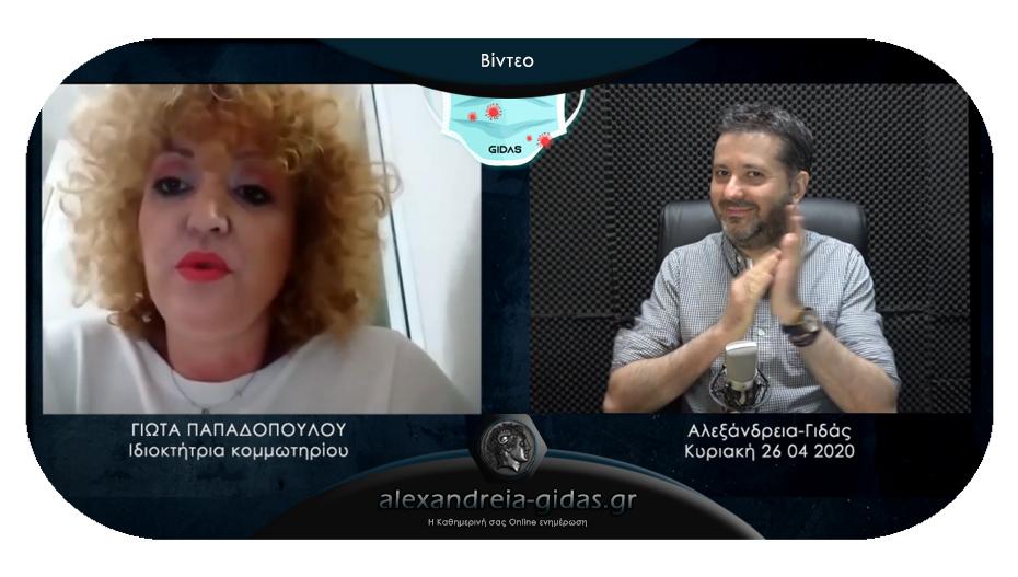 Καραντίνα-Γιδάς: Με καλεσμένη τη Γιώτα Παπαδοπούλου!