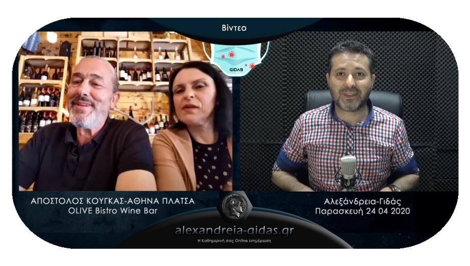 Καραντίνα-Γιδάς: Με καλεσμένους τους Απόστολο Κούγκα και Αθηνά Πλατσά!