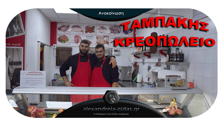 Με παραγγελία οι πασχαλινές γεύσεις του κρεοπωλείου ΤΑΜΠΑΚΗΣ στο Βρυσάκι