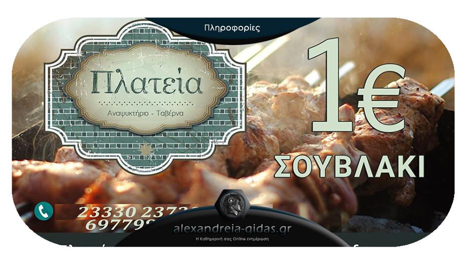 Άνοιξε η ΠΛΑΤΕΙΑ του Βασίλη Μιχαλακάκη: Πακέτο σουβλάκι με 1 ευρώ!