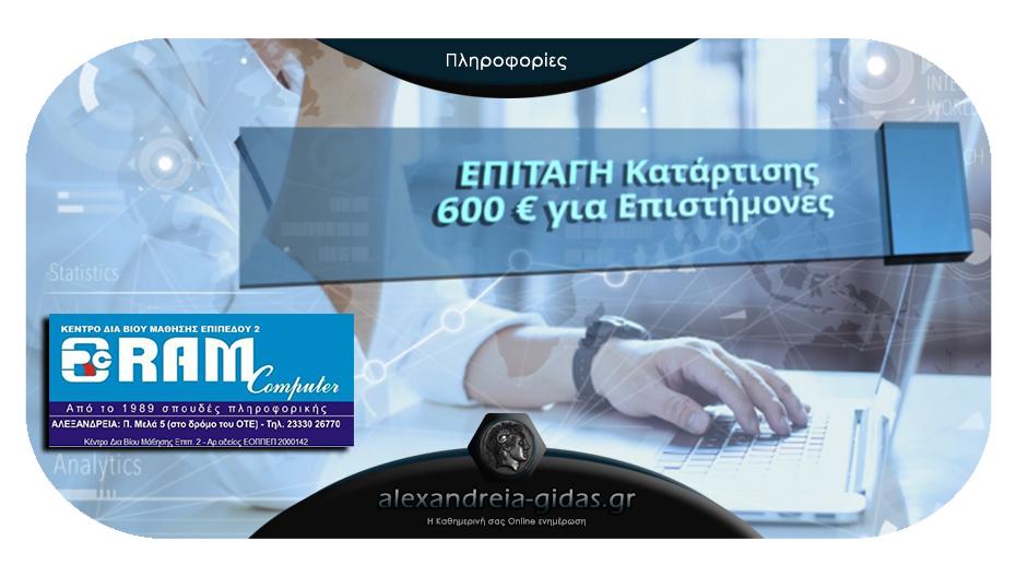 Η RAM COMPUTER συμμετέχει στο πρόγραμμα των 600 ευρώ για τους επιστήμονες
