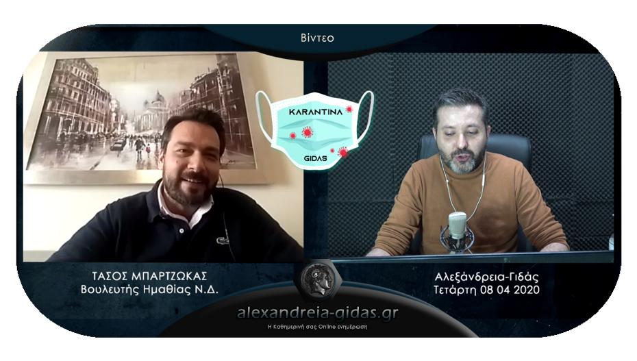 Καραντίνα – Γιδάς: Με καλεσμένο τον Τάσο Μπαρτζώκα στο σημερινό επεισόδιο!