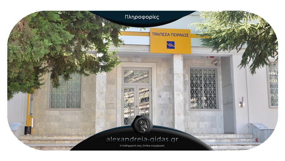Αναγνώστης: Βρέθηκαν κλειδιά στην Τράπεζα Πειραιώς στην Αλεξάνδρεια