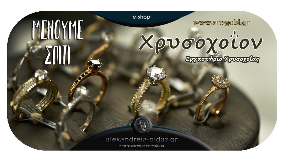 Δείτε τα μοναδικά προϊόντα που κατασκευάζει το Χρυσοχοΐον ART & GOLD στο e-shop ART-GOLD.GR!