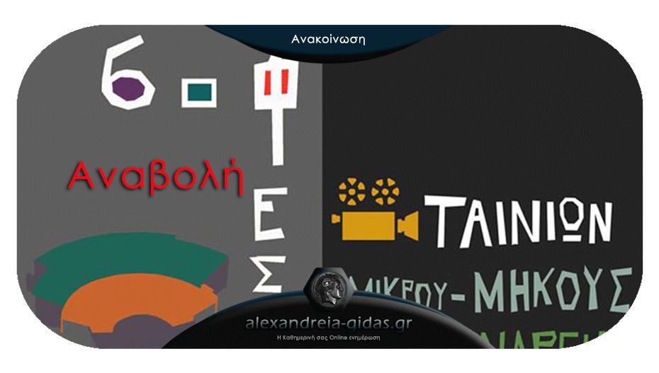 Αναβολή του 6ου Διεθνούς Φεστιβάλ Ταινιών Μικρού Μήκους Αλεξάνδρειας