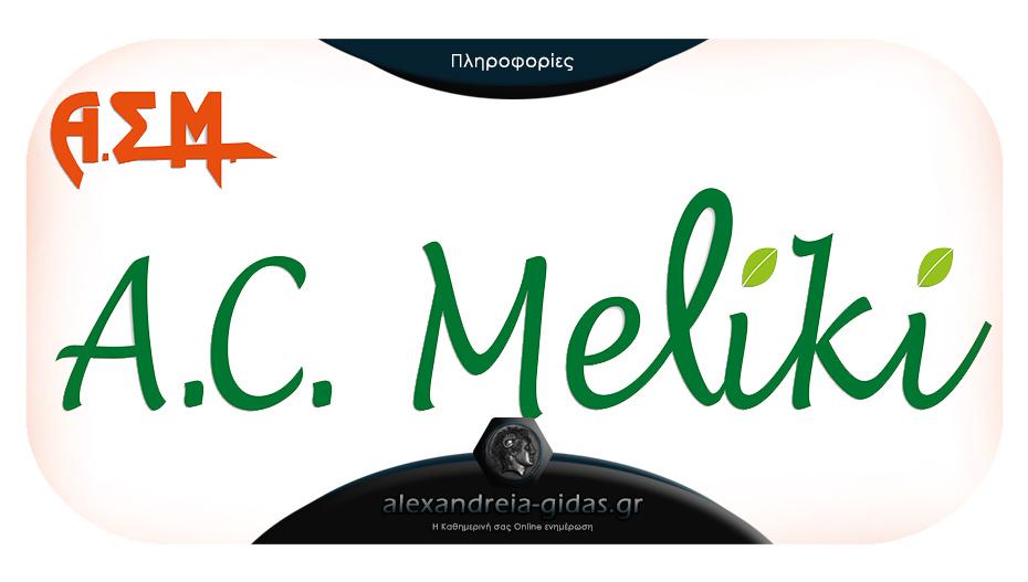 Ο Συνεταιρισμός Μελίκης ζητά εποχιακό προσωπικό – συνεχίζονται οι αιτήσεις