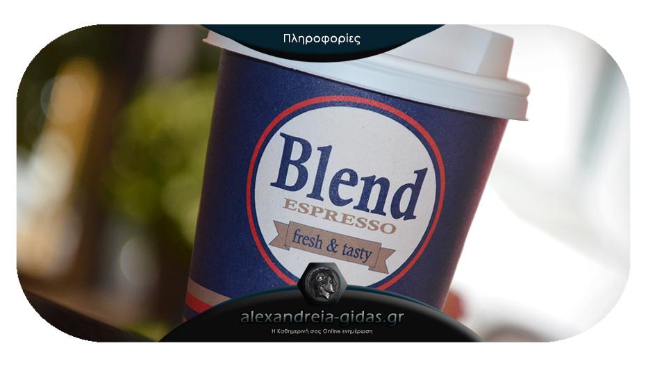 Θέση εργασίας στο νέο BLEND ESPRESSO στην Αλεξάνδρεια