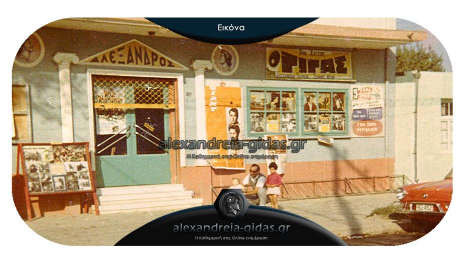Η ρετρό φωτογραφία της ημέρας στην Αλεξάνδρεια: Ο κινηματογράφος ΑΛΕΞΑΝΔΡΟΣ το 1965!