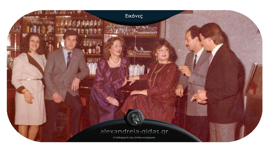 Ρετρό ιστορίες: Όταν στην Αλεξάνδρεια υπήρχε η ντίσκο «ΕΚΦΡΑΣΗ»