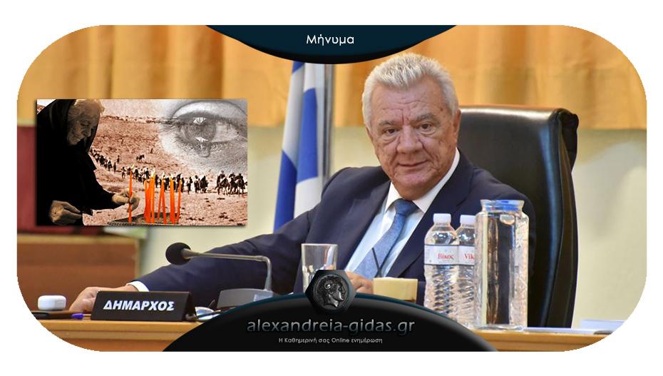 Μήνυμα του δημάρχου για τη Γενοκτονία των Ελλήνων του Πόντου