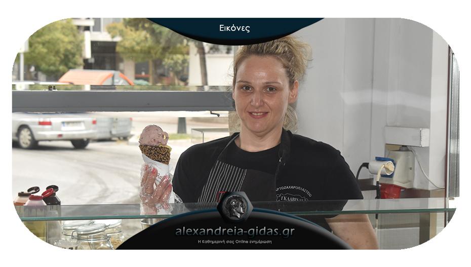 Δροσιστείτε με ένα υπέροχο παγωτό από τον ΓΚΛΑΒΙΝΑ στην Αλεξάνδρεια!