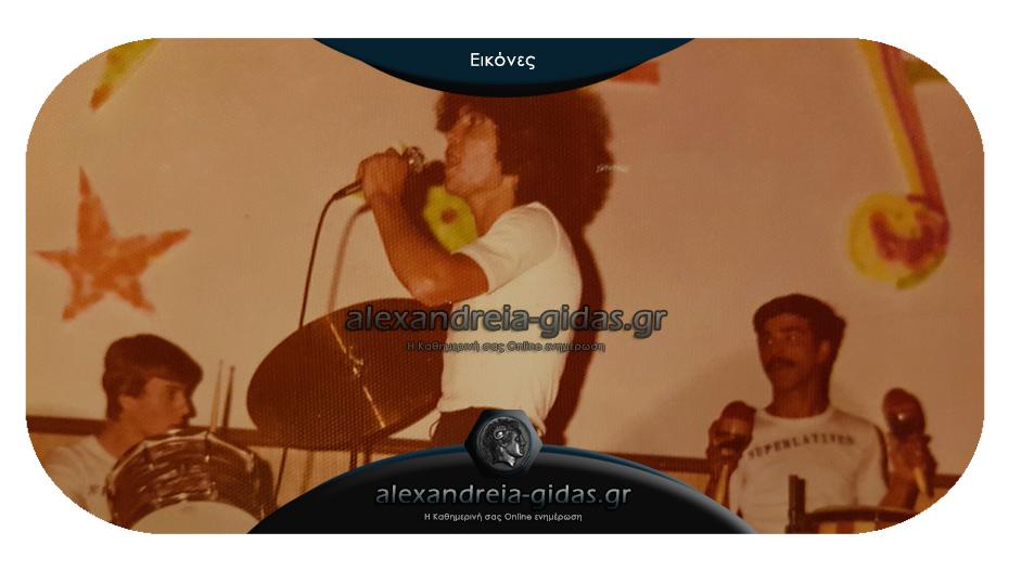 Ρετρό: Η συναυλία των Superlatives στην Αλεξάνδρεια και η αφάνα του Μάκη Σπανού!