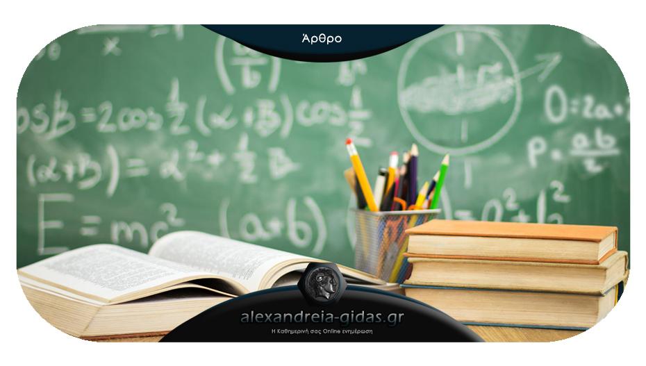 Απόψεις για το άνοιγμα των Σχολικών Μονάδων