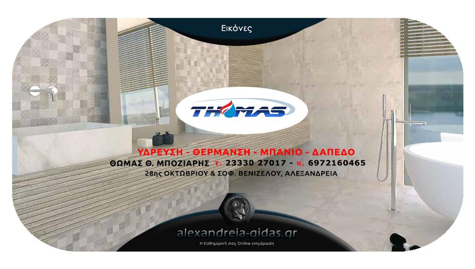 Πανέμορφες ιδέες για να ανανεώσετε το μπάνιο σας με την εμπειρία του THOMAS στην Αλεξάνδρεια!