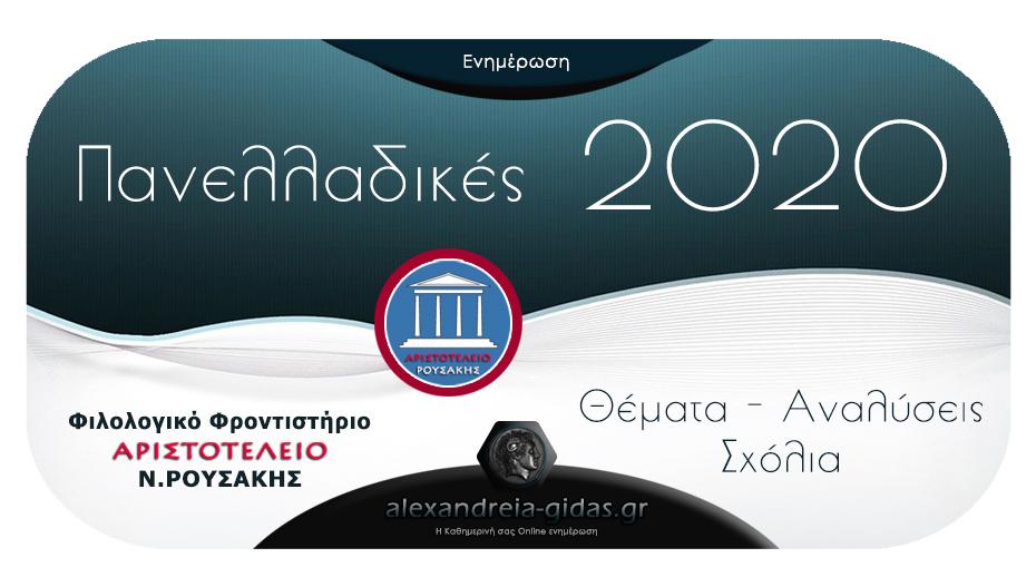 Πανελλαδικές 2020: Δείτε τις απαντήσεις στο θέμα της Ιστορίας (νέο σύστημα)