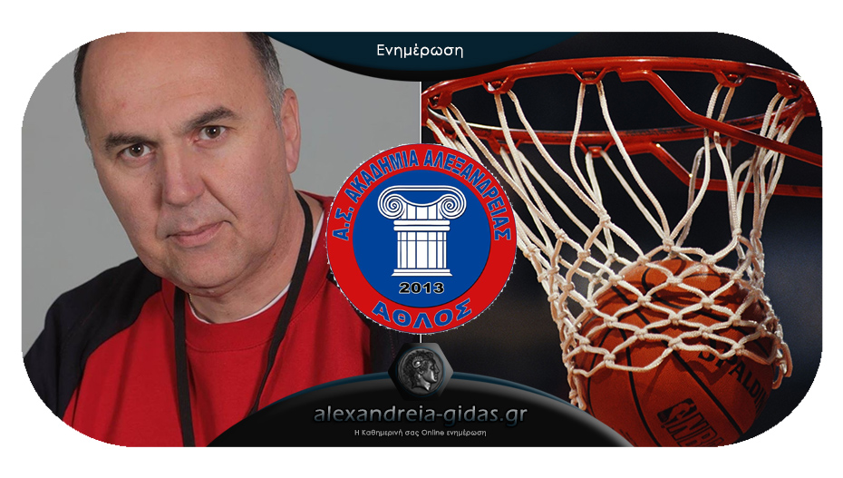 Γεγονός το 7ο BASKETBALL CAMP από την Ακαδημία ΑΘΛΟΣ Αλεξάνδρειας!
