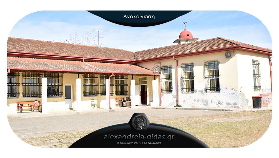 Έκτακτο: Κλειστές σήμερα Παρασκευή οι σχολικές μονάδες στον Σταυρό του δήμου Αλεξάνδρειας