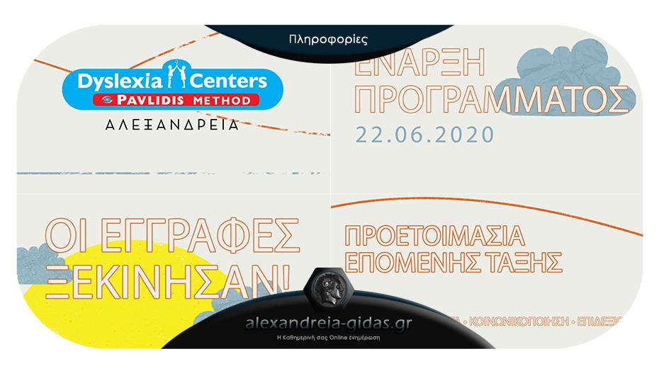 Έναρξη καλοκαιρινών μαθημάτων στο Dyslexia Centers Pavlidis Method στην Αλεξάνδρεια