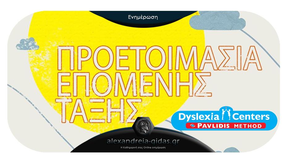 Καλοκαιρινά προγράμματα στο Dyslexia Centers – Pavlidis Method στην Αλεξάνδρεια